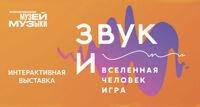 Интерактивная выставка «Звук И…» 30.08/12:00 интерактивная выставка