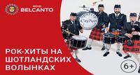 Рок-хиты на шотландских волынках концерт
