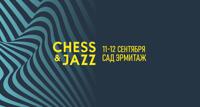 Chess & Jazz Festival фестиваль