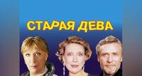 Старая дева 03.01/20:00 спектакль