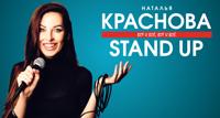 Краснова Наталья. Большой StandUp шоу