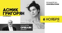 Асмик Григорян концерт
