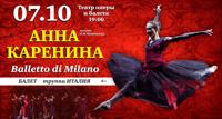 Anna Karenina балет