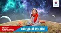 Холодный космос квест
