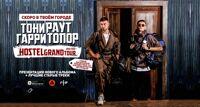 Гарри Топор и Тони Раут концерт