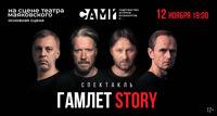 Гамлетstory спектакль