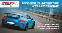 Трек-дни. Moscow Raceway 2019