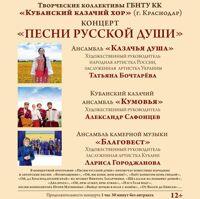 Песни русской души концерт