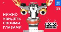 Робостанция 29.08/12:00 интерактивная выставка