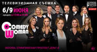Запись ТВ-программы «Comedy Woman» 09.06/21:00 концерт
