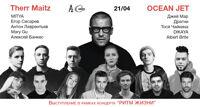 Ритм жизни 21.04/19:00 благотворительный фестиваль