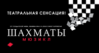 Шахматы мюзикл