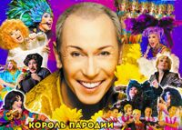 Александр Песков шоу