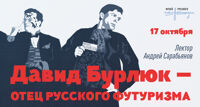 Давид Бурлюк – отец русского футуризма лекция