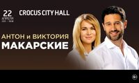 Антон Макарский концерт