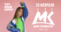 Мари Краймбрери концерт