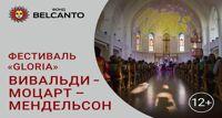 Вивальди, Моцарт, Мендельсон концерт