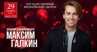Максим Галкин концерт