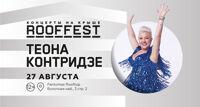 Теона Контридзе концерт