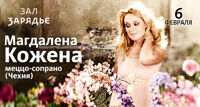 Магдалена Кожена концерт