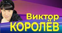 Виктор Королев концерт