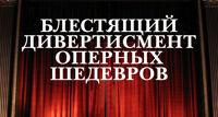 Блестящий дивертисмент оперных шедевров концерт