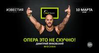 Дмитрий Янковский концерт