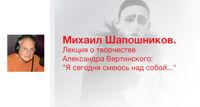 Михаил Шапошников мастер-класс
