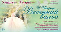 Весенний вальс концерт