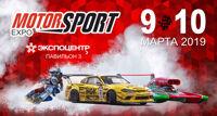 Моторспорт выставка