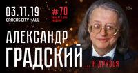 Александр Градский концерт