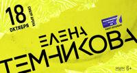 Елена Темникова концерт
