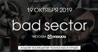 Bad Sector концерт