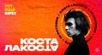 Коста Лакоста концерт