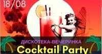 Cocktail party на Москве-реке