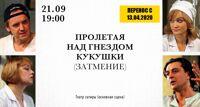 Пролетая над гнездом кукушки (Затмение) 21.09/19:00 спектакль