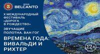 Ван Гог. Вивальди. Времена года концерт