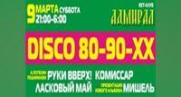 Концерт «DISCO 80-90-XX»