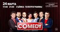 Comedy Club вечеринки и съемки