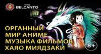 Органный мир аниме концерт