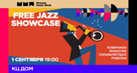 Free Jazz Showcase концерт