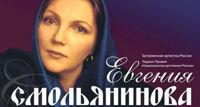 Евгения Смольянинова концерт