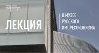 Лекция на жестовом языке «Экзотические мотивы в картинах русских художников»