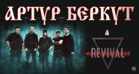 Артур Беркут концерт
