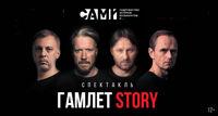 Гамлет Story спектакль