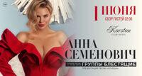 Анна Семенович концерт