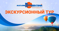 Семь вершин Москвы. Легенды Сталинских высоток автобусная экскурсия