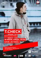 Check концерт