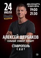 Алексей Щербаков «Новое и лучшее» 24.07/21:30 стендап