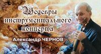 Александр Чернов концерт